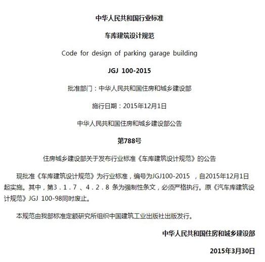 车库建筑设计规范JGJ/100-2015