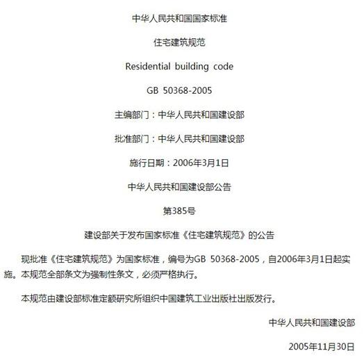 住宅建筑规范GB50368-2005