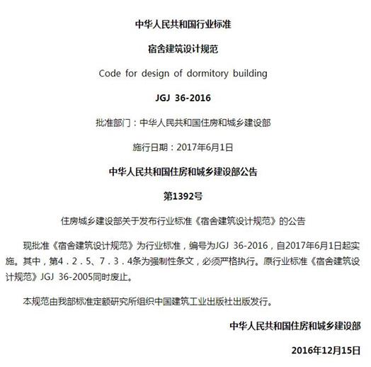 宿舍建筑设计规范JGJ/36-2016