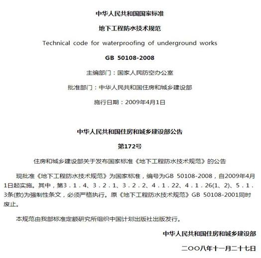 地下工程防水技术规范