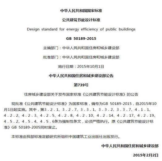 公共建筑节能设计标准