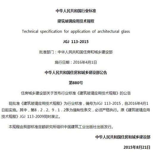 建筑玻璃应用技术规程