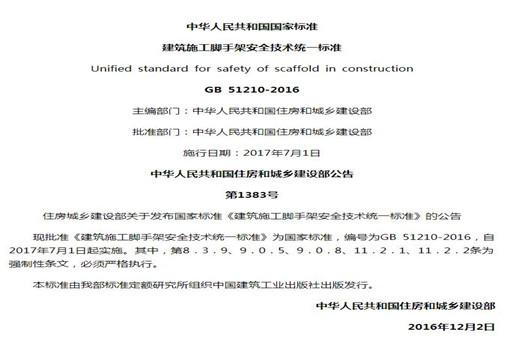 建筑施工脚手架安全技术统一标准