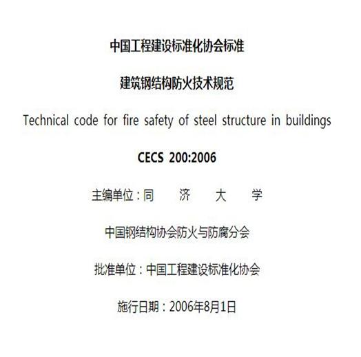 建筑钢结构防火技术规范