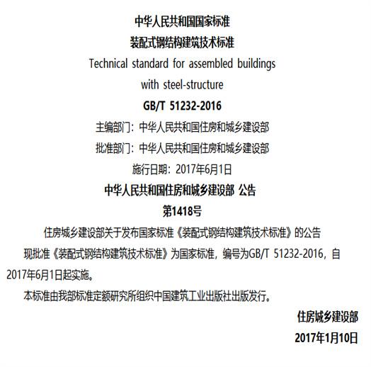 装配式钢结构建筑技术标准