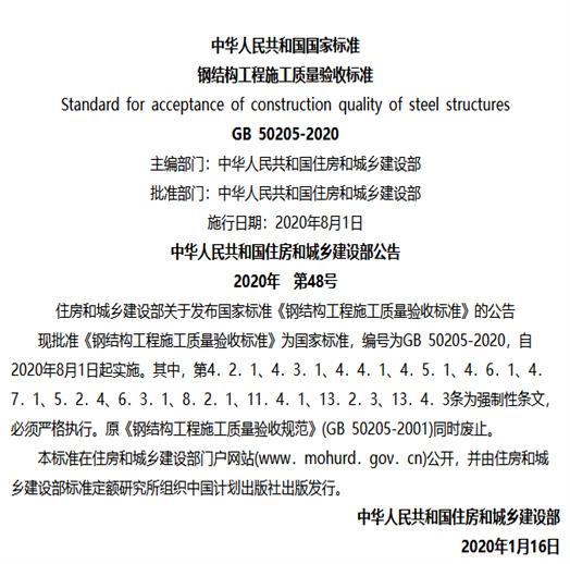 钢结构工程施工质量验收标准
