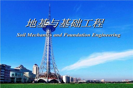 地基与基础工程专业承包企业资质等级标准