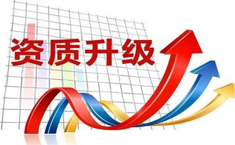 上海公司建筑资质升级需要什么条件?要求哪些?