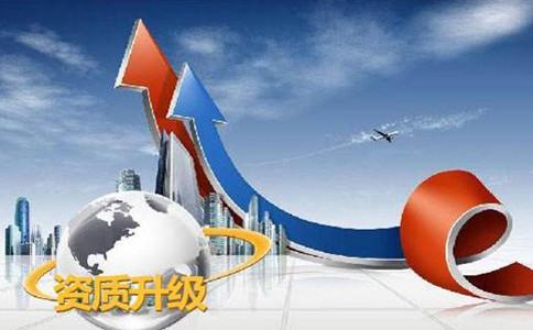 上海建筑企业升级资质要多久时间能办好?