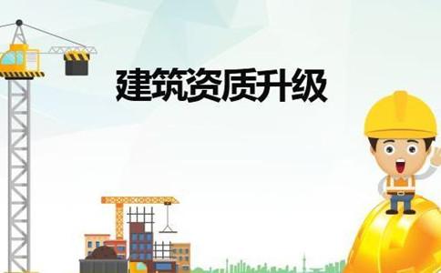 上海建筑公司升级资质怎么办理?如何升级?