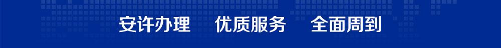 上海企业安全生产许可证代办理介绍