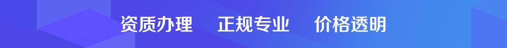 上海企业建筑资质代办办理介绍