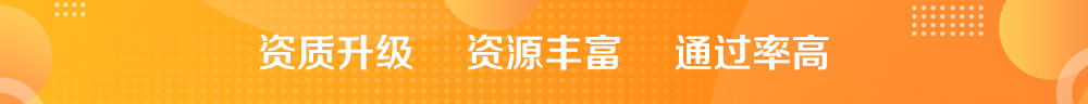 上海企业建筑资质升级代办介绍