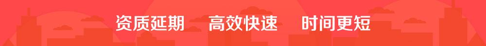 上海企业建筑资质延期代办介绍