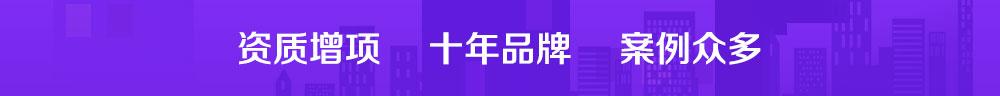 上海企业建筑资质增项代办介绍